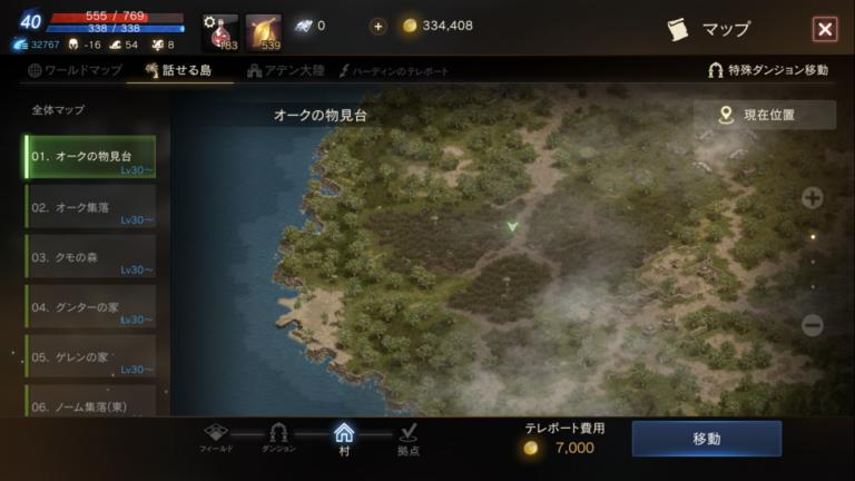 話せる島のマップ